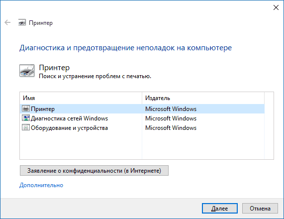 printer-troubleshooter-windows-10.png