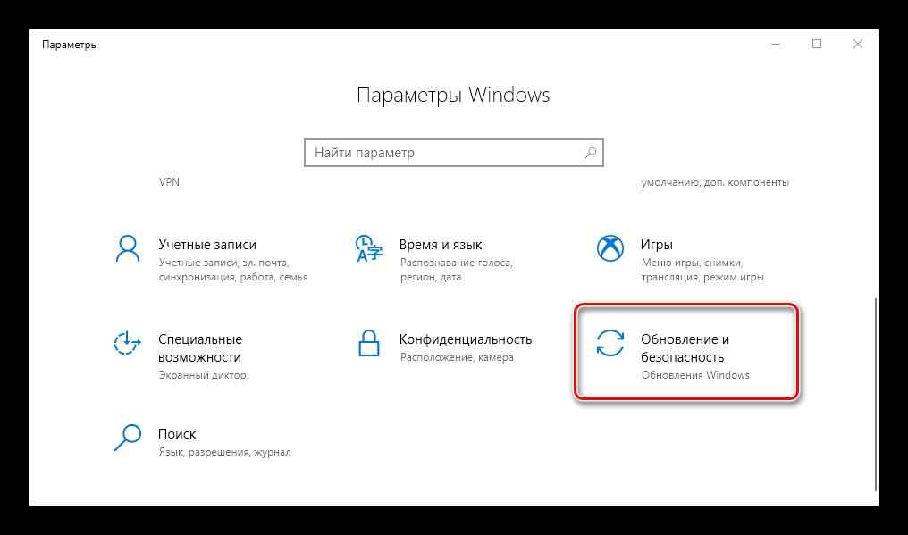 Otkryt-parametry-obnovleniya-dlya-resheniya-problemy-s-oshibkoj-0xc000012f-v-windows-10.png