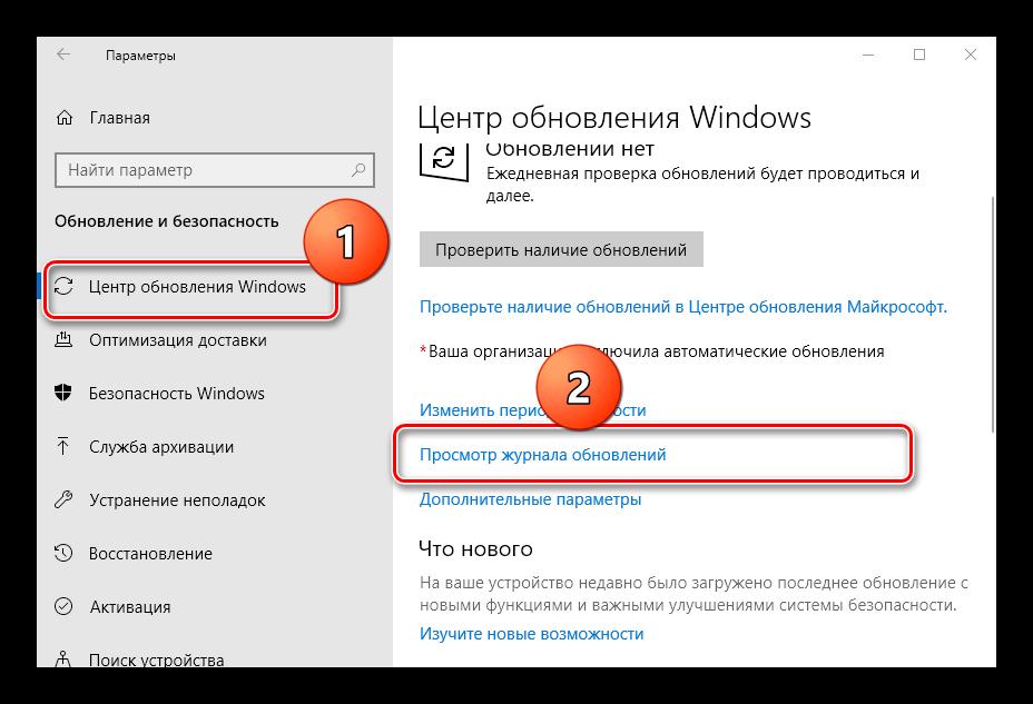 Vyzvat-zhurnal-apdejtov-dlya-resheniya-problemy-s-oshibkoj-0xc000012f-v-windows-10.png