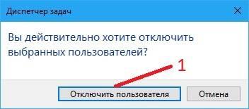 Отключение-пользователь-в-Диспетчере-задач.jpg