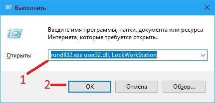 Выполнить-команду-rundll32.exe-user32.dll-LockWorkStation.jpg