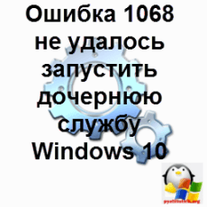 Oshibka-1068-ne-udalos-zapustit-dochernyuyu-sluzhbu-Windows-10.png