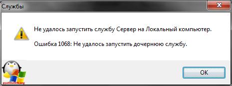 oshibka-1068-windows-audio.png