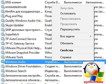 oshibka-1068-windows-audio-2.jpg