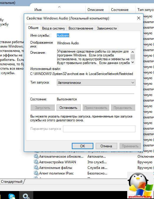 oshibka-1068-windows-audio-3.jpg