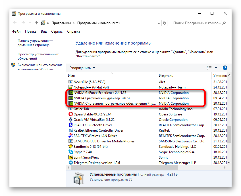 Udalenie-vseh-komponentov-NVidia-v-Programmah-i-komponentah-Vindovs-10.png