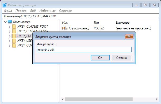 Установка имени для загруженного раздела реестра