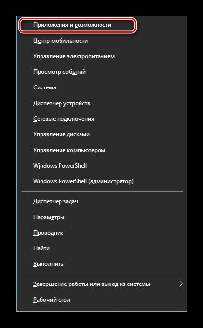 vhod-v-prilozheniya-i-vozmozhnosti-windows-10.png