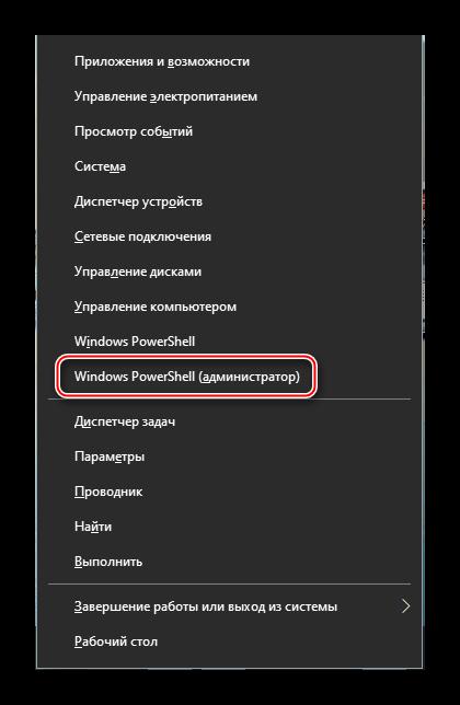 zapusk-powershell-na-windows-10.png
