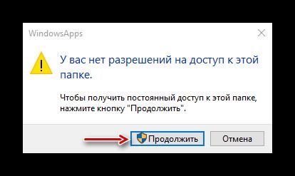 soobshhenie-ob-otsutsvii-dostupa-k-papke-windowsapps.png