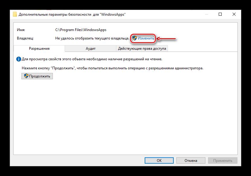 izmenenie-vladelcza-v-parametrah-bezopasnosti-papki-windowsapps.png