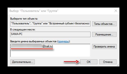 podtverzhdenie-uchetnoj-zapisi-dlya-dostupa-k-papke-windowsapps.png