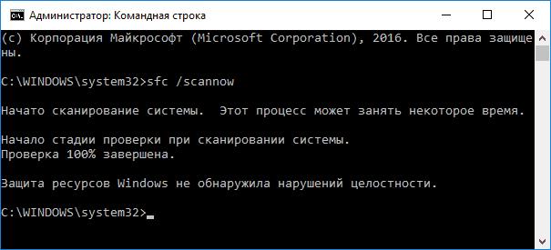 Проверка целостности с помощью sfc scannow