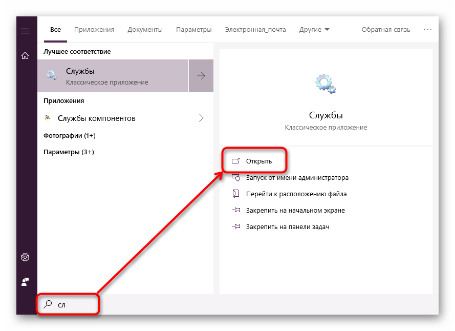 Zapusk-instrumenta-Sluzhbyi-v-Windows-10.png