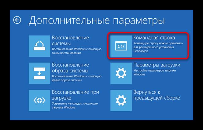 Zapusk-Komandnoy-stroki-v-srede-vosstanovleniya-Windows-10.png