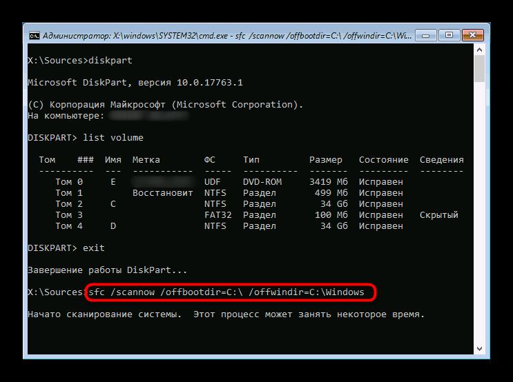 Zapusk-komandyi-SFC-v-Komandnoy-stroke-s-opredelennyimi-atributami-v-srede-vosstanovleniya-Windows-10.png