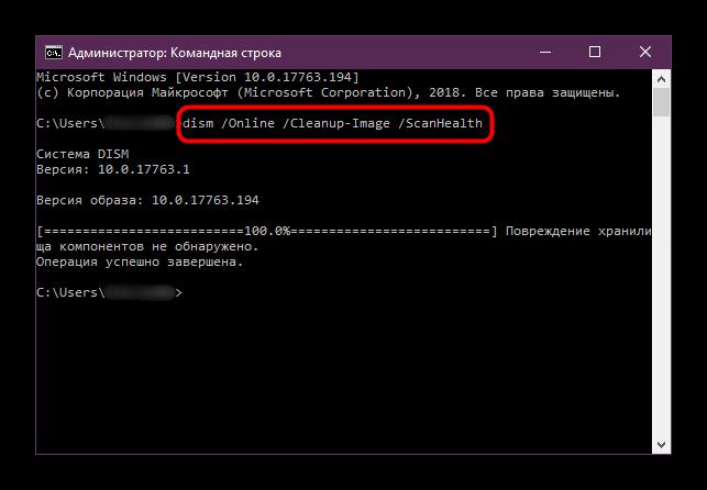 Komanda-DISM-s-atributom-ScanHealth-v-Komandnoy-stroke-Windows-10.png