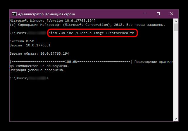 Komanda-DISM-s-atributom-RestoreHealth-v-Komandnoy-stroke-Windows-10.png