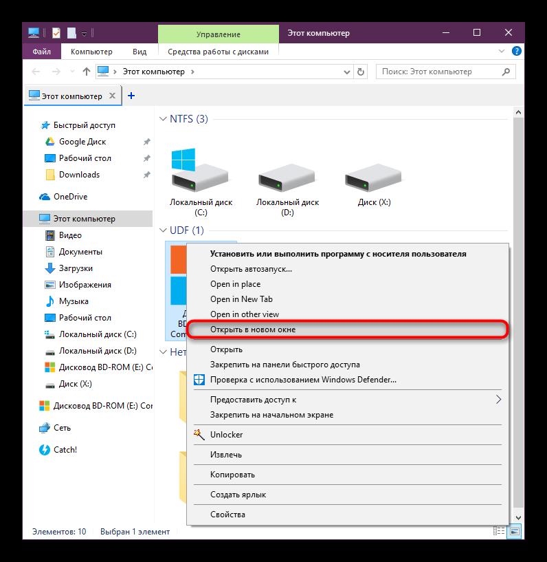 Prosmotr-soderzhimogo-distributiva-Windows-10.png
