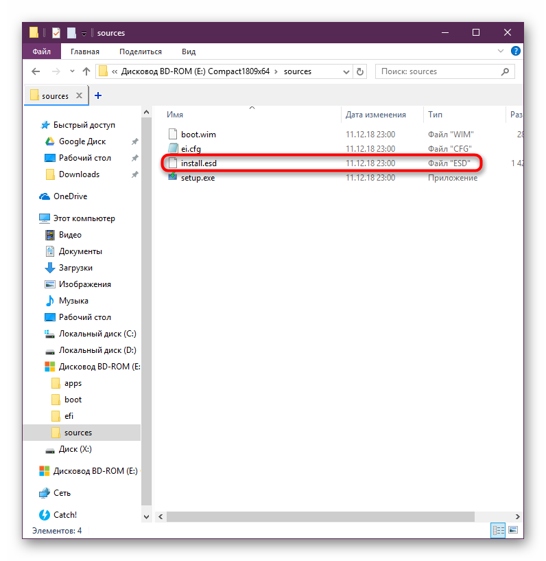 Opredelenie-rasshirenie-fayla-install-v-distributive-Windows-10.png