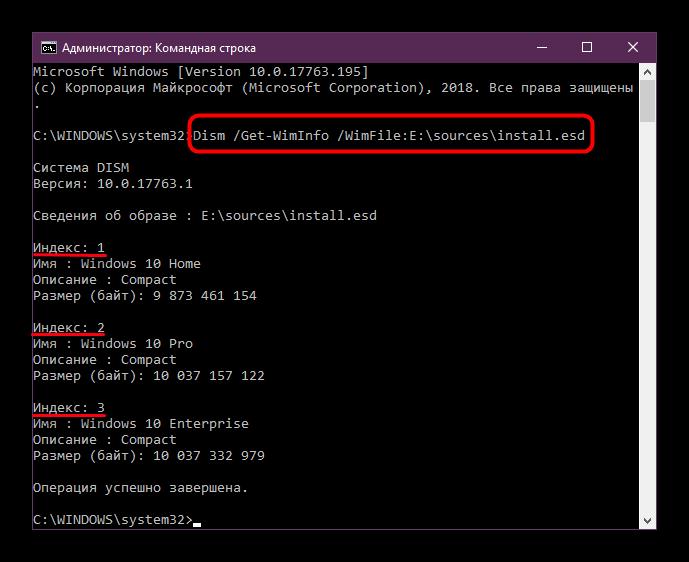 Opredelenie-indeksa-versii-montirovannogo-virtualnogo-obraza-Windows-10.png