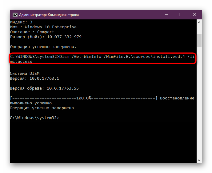 Vosstanovlenie-DISM-v-srede-Windows-10-s-ispolzovaniem-montirovannogo-obraza.png