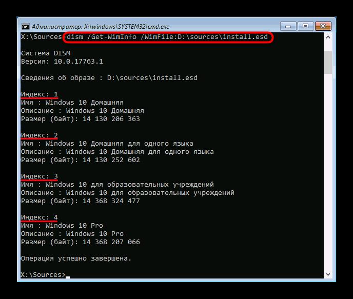 Opredelenie-indeksa-versii-Windows-10-na-fleshke-v-srede-vosstanovleniya.png