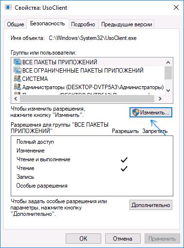 Изменение разрешений для usoclient.exe
