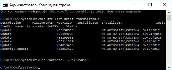 remove-update-cmd-windows-10.png