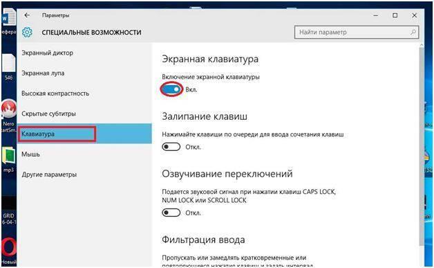 10573657904-vklyuchenie-ekrannoj-klaviatury.jpg