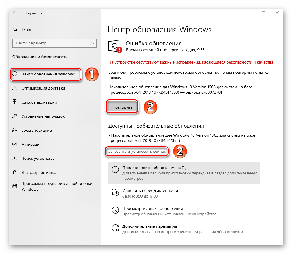 zapusk-proverki-obnovlenij-i-zagruzki-paketov-cherez-parametry-windows-10.png