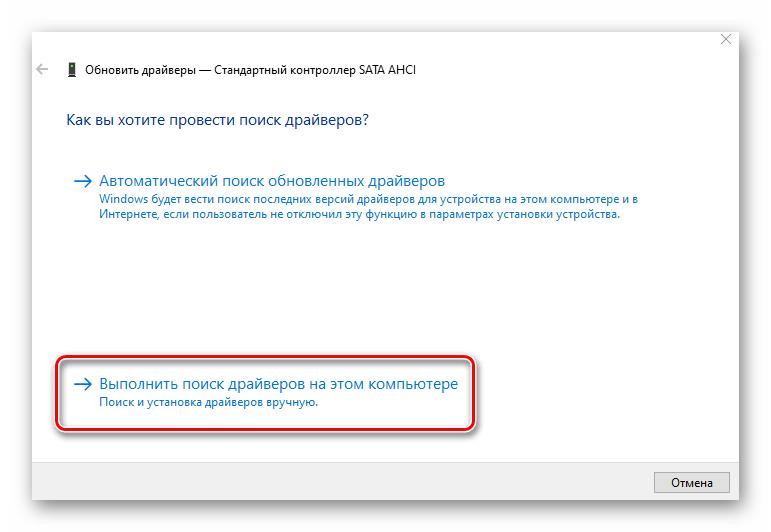 poisk-drajvera-na-kompyutere-dlya-kontrollera-ide-v-windows-10.png