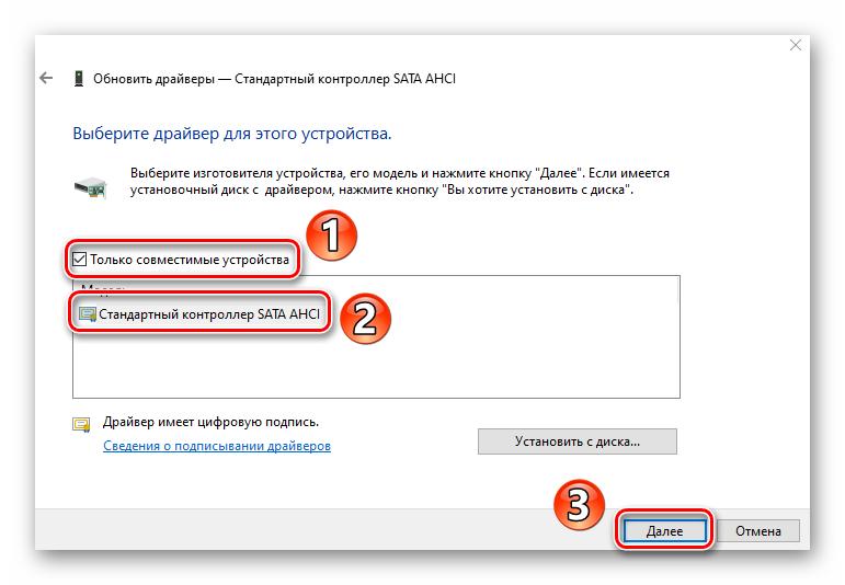 vybor-dostupnogo-drajvera-dlya-kontrollera-ide-v-windows-10.png