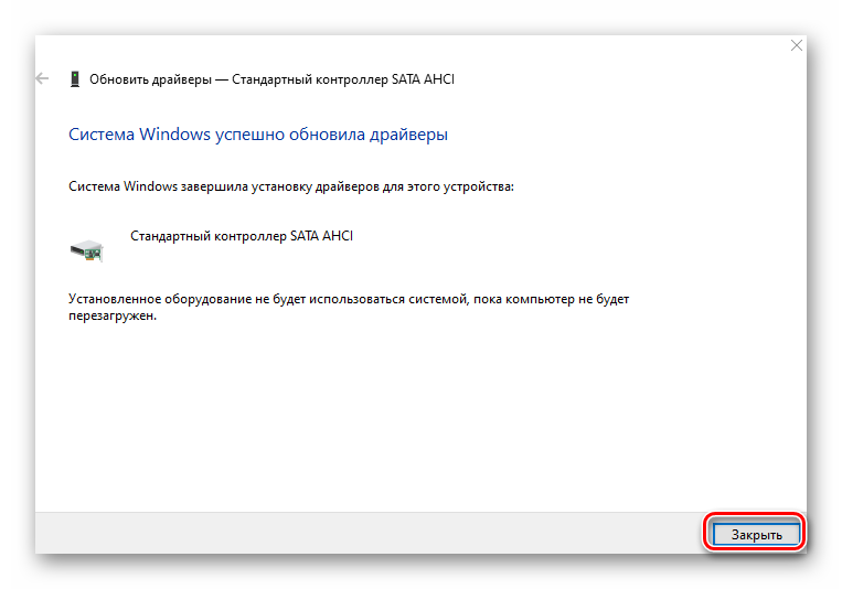 zavershenie-ustanovki-drajvera-dlya-kontrollera-ide-v-windows-10.png