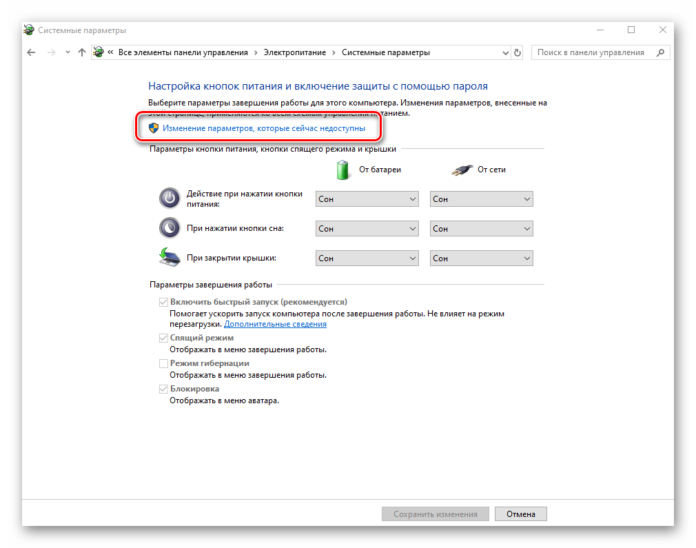 izmenenie-nedostupnyh-parametrov-knopok-pitaniya-v-nastrojkah-windows-10.png