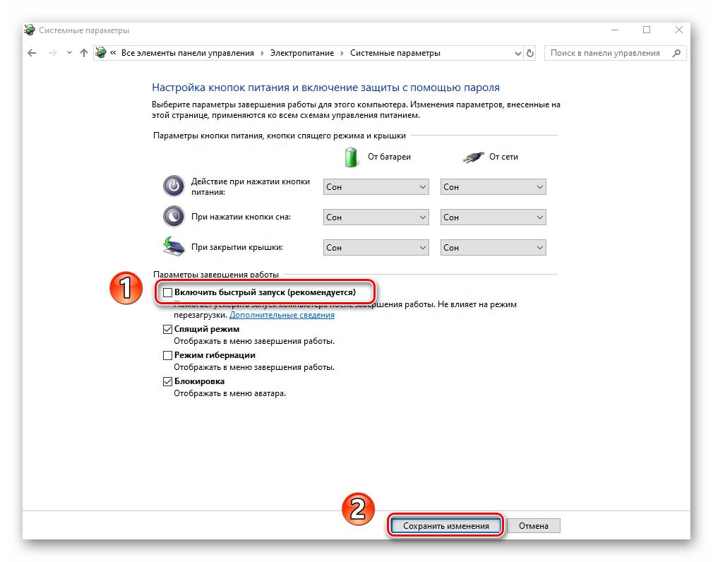 otklyuchenie-bystrogo-zapuska-v-windows-10.png