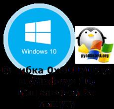 Oshibka-0x800705b4.png