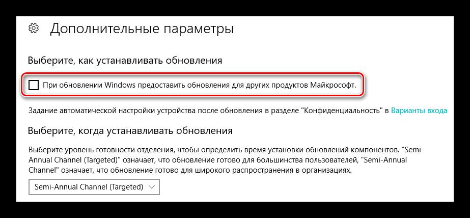 otkljuchit-obnovlenie.png
