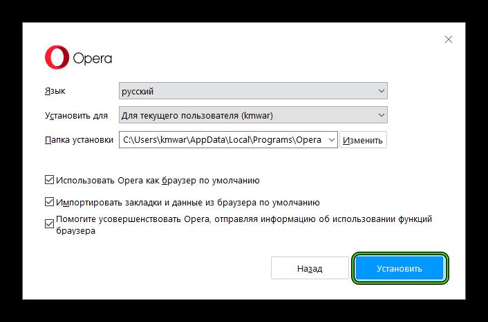 Punkt-Ustanovit-v-okne-ustanovki-Opera-dlya-Windows.png