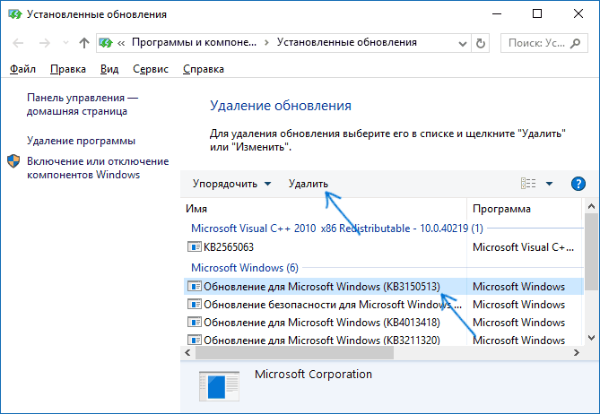 uninstall-updates-windows-10-cp.png