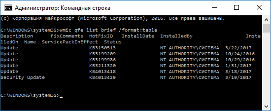 list-updates-windows-10-cmd.png