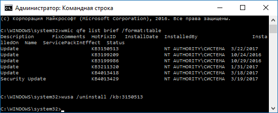 remove-update-cmd-windows-10.png