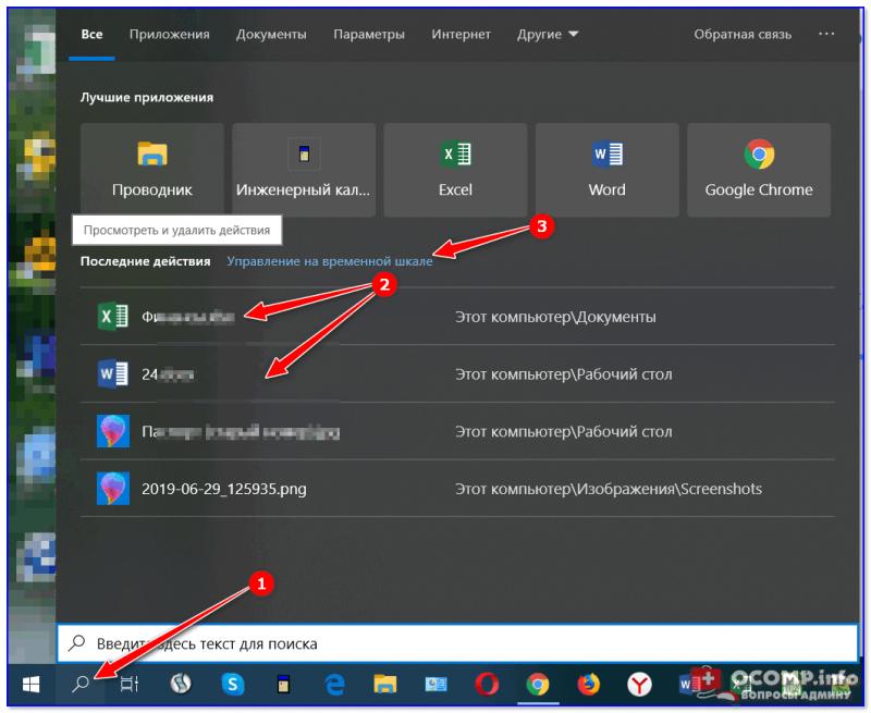 Znachok-poiska-v-Windows-10-800x655.png