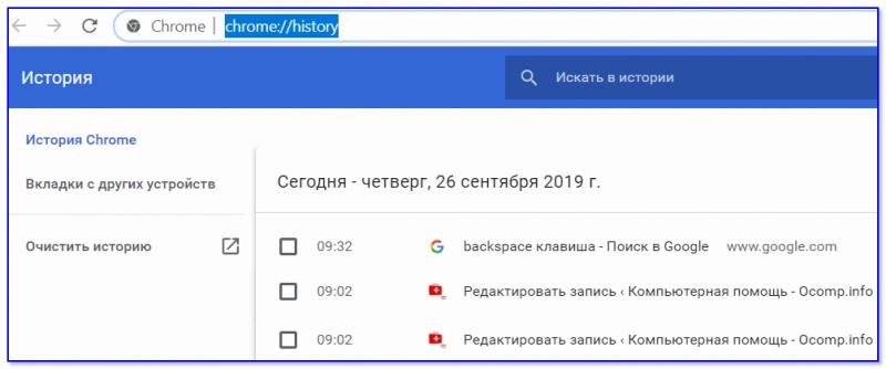 Istoriya-v-Chrome-800x334.png