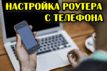 Nastroyka-ruotera-s-telefona.png