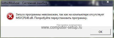 Error_msvcp140_dll.jpg