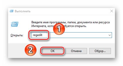 zapusk-programmy-redaktor-reestra-v-windows-10-cherez-osnastku-vypolnit.png