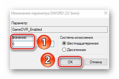 izmenenie-znacheniya-klyucha-gamedvr_enabled-cherez-redaktor-reestra-v-windows-10.png