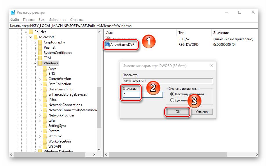 izmenenie-znacheniya-u-klyucha-allowgamedvr-v-redaktore-reestra-windows-10.png