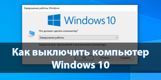 Kak-vyklyuchit-kompyuter-Windows-10-660x330.png